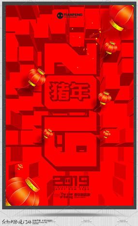 红色喜庆2019猪年元旦海报
