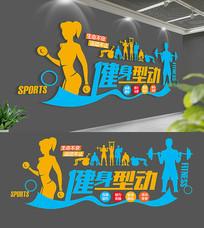 健身型动健身房文化墙
