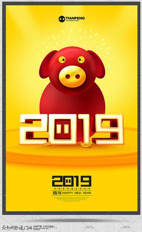 简约2019猪年元旦海报设计