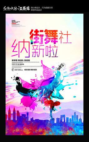 街舞社纳新宣传海报