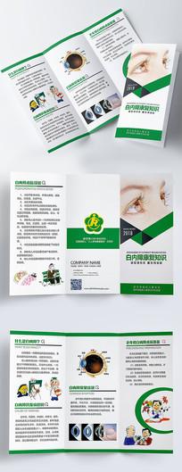 绿色白内障康复知识宣传手册