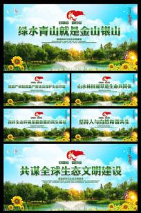 绿水青山生态文明建设展板