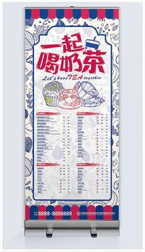奶茶店菜单易拉宝设计