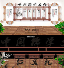 儒学家说校园文化墙