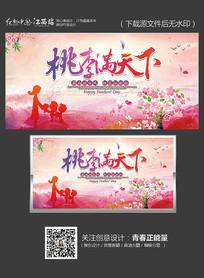 水彩桃李满天下教师节海报