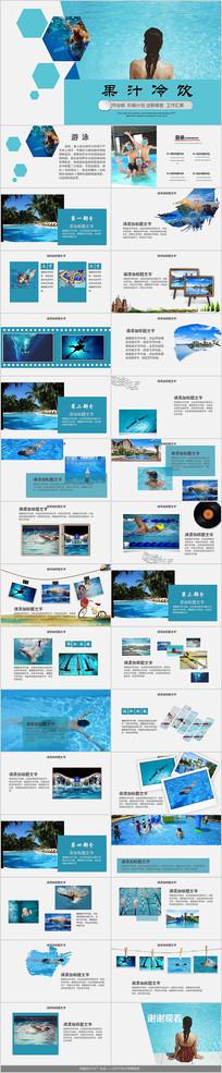 体育比赛游泳运动PPT模板