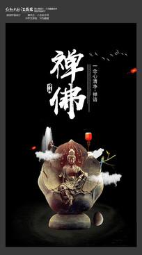 禅文化禅佛宣传海报设计