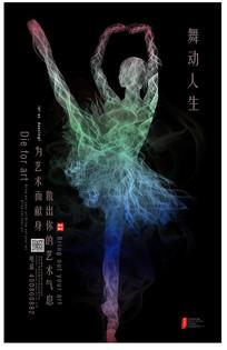 舞蹈社团创意海报