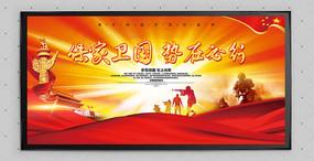 征兵宣传展板设计