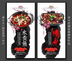 中国风烤鱼水煮鱼美食海报