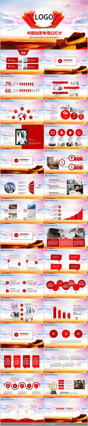 中国陆军工作汇报PPT模板