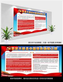 中国特色强军之路部队展板
