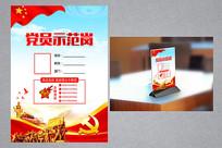党员示范岗桌牌胸牌PSD模板