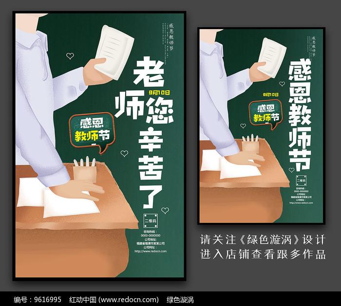 卡通教师节海报图片