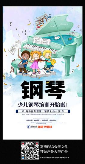 时尚大气钢琴培训招生海报