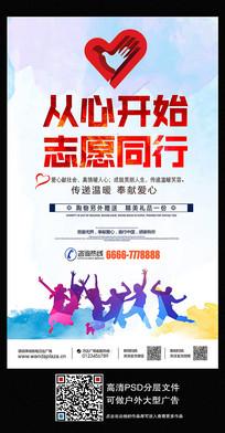 志愿者服务宣传海报