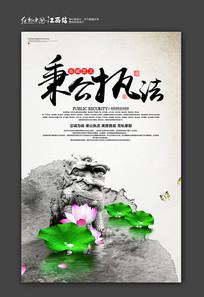 中国风秉公执法党建展板