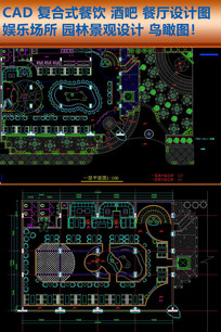 CAD复合式餐饮平面图娱乐