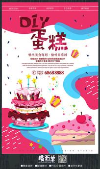 DIY蛋糕促销海报