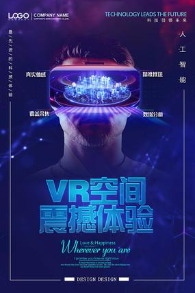 VR为体验而生体验馆海报