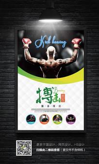搏击宣传海报设计