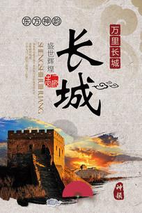 长城旅游广告海报