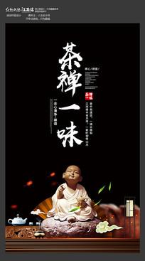 茶禅一味宣传海报设计