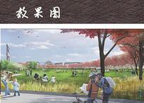 城市公园休闲大草坪效果图