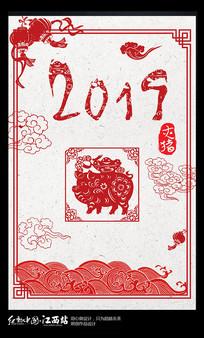 创意2019猪年宣传海报