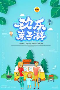 创意大气欢乐亲子游旅游海报