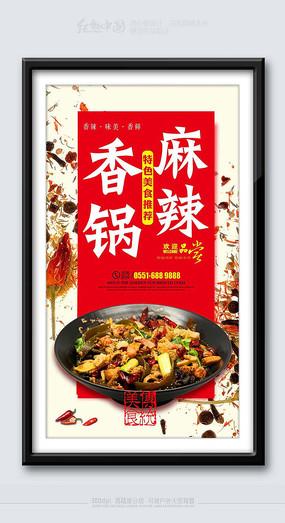 创意大气麻辣香锅餐饮海报