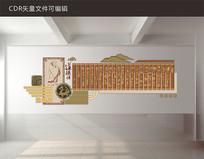 道德经校园文化墙