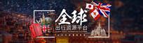 大气复古旅游banner
