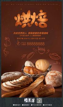 死亡面包公路_烘焙图片设计素材中国烘焙视频面包