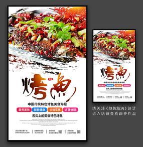 大气烤鱼宣传海报