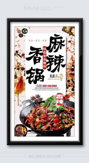 大气时尚麻辣香锅美食海报