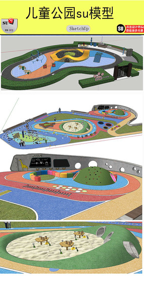儿童公园设计模型