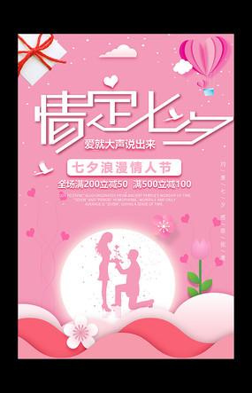 粉色浪漫七夕促销海报