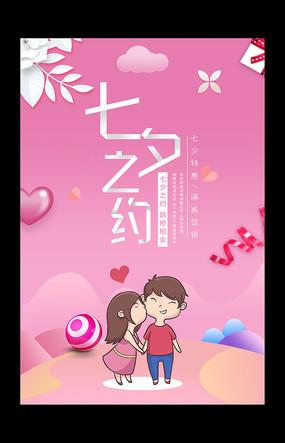 粉色浪漫七夕节促销活动海报