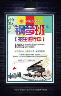 钢琴班海报设计