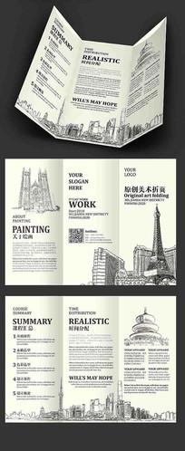 古典建筑三折页
