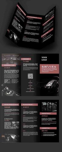 黑色汽车三折页