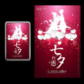 红色心型浪漫七夕促销海报
