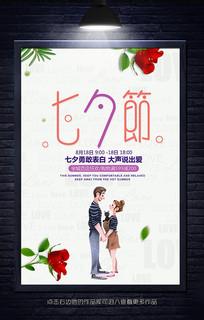 花店七夕情人节海报