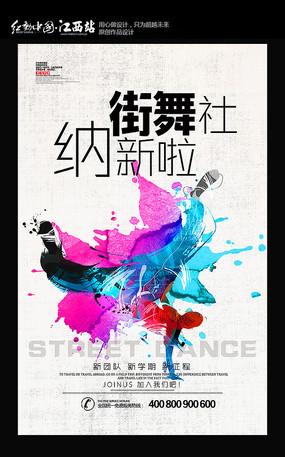 简约街舞社纳新宣传海报