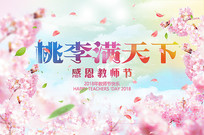 教师节时尚宣传海报
