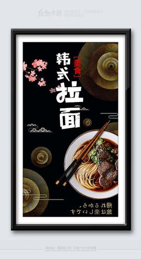精美韩式拉面美食餐饮海报素材