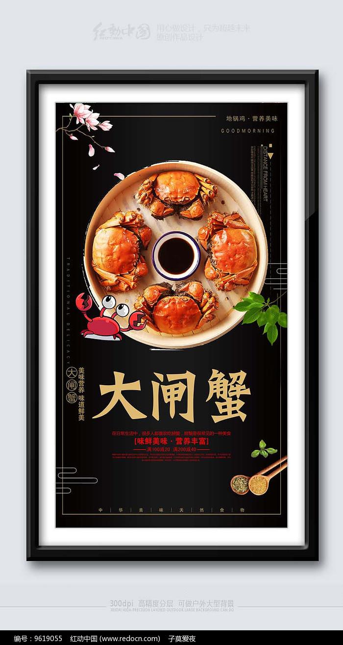 精品大气大闸蟹餐饮美食海报图片