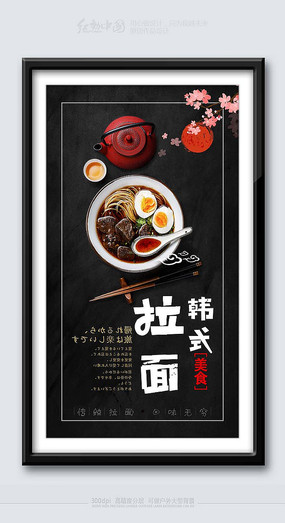 精品韩式拉面美食餐饮宣传海报