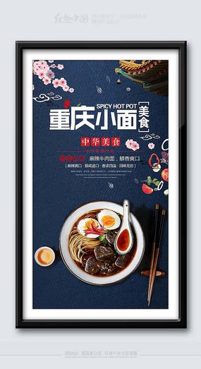 精品中国风重庆小面美食海报